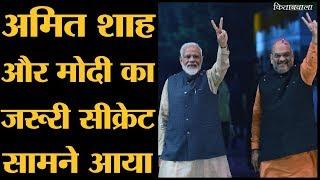 Amit Shah ने Narendra Modi के लिए पर्दे के पीछे क्या काम किए | Kitabwala