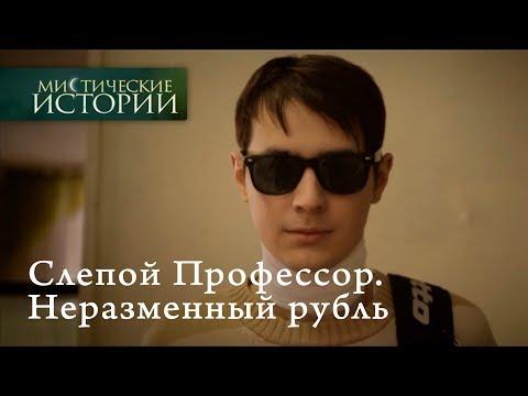 Мистические истории. Слепой Профессор. Неразменный рубль. Сезон 5