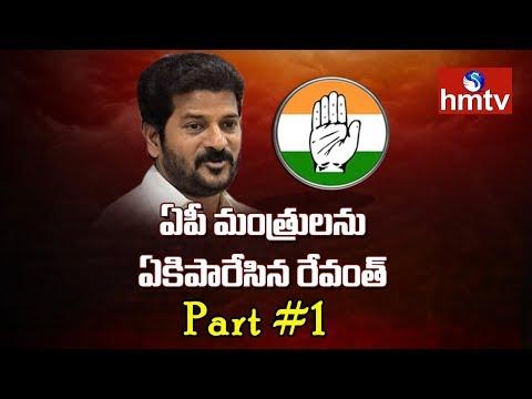 Special Debate on TDP Leader Revanth Reddy to Joins Congress ? | Big Debate | Part #1| hmtv