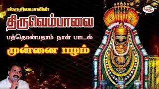 Manikkavasagarin Thiruvempavai – Munnai Pazham