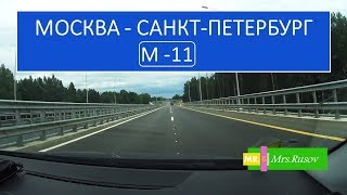 видео Трасса М11