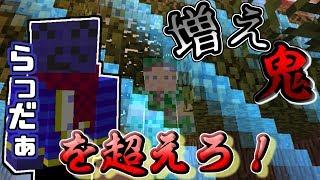 【Minecraft】目指せらっだぁさん超え!!生き残る為に鬼から全力で逃げろ!!【らっだぁ×ぴくとはうす×我々だ!】 thumbnail