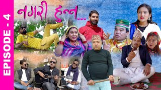 Nagari Hunna || Comedy Serial ||  Episode-4 || Jayananda Lama, Roshni, Bipana , Suman, Shiva Hari