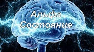 Альфа стан - найпростіший спосіб увійти в стан альфа (змінений стан свідомості)