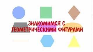 Учим геометрические фигуры - Изучаем геометрические фигуры и цвета
