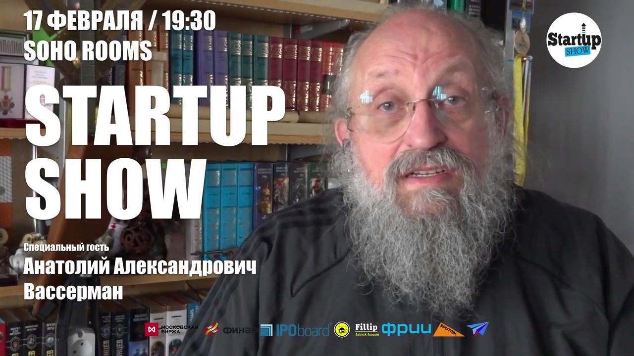 Анатолий Вассерман - Приглашаю на STARTUP SHOW
