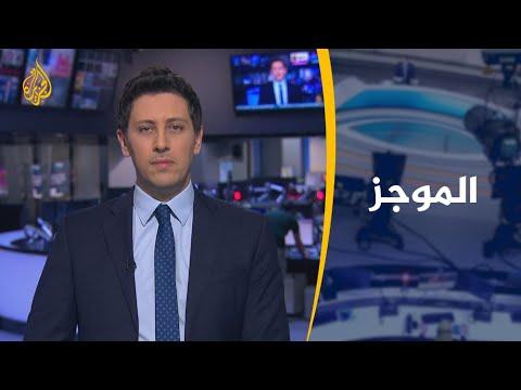 موجز الأخبار - العاشرة مساء (12/07/2020)  - نشر قبل 29 دقيقة