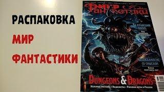 """Распаковка """"Мир фантастики"""" июль 2019"""