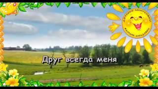 Песня  Настоящий друг Из мультфильма Тимка и Димка  Румянова К. Караоке для детей.