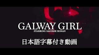 エド・シーラン - Galway Girl(字幕付き)