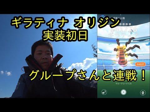【ポケモンGO】ギラティナオリジン実装初日、グループさんとギラティナ連戦!