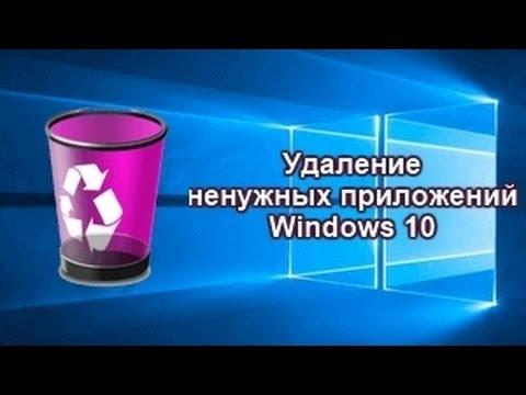Как удалить lync с компьютера windows 7