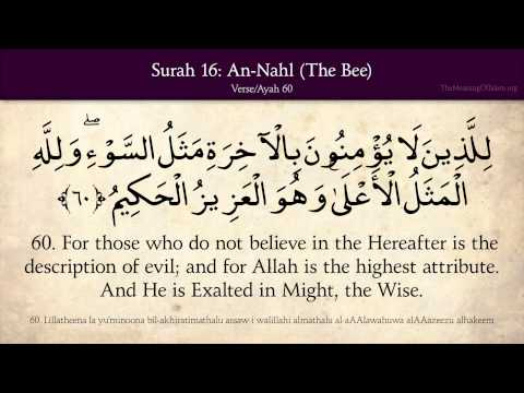 Quran: 16. Surat An-Nahl (The Bee): Arabic and English translation HD