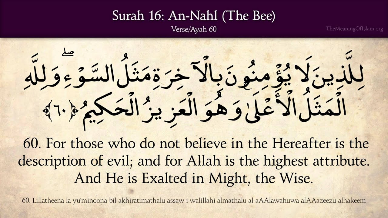 Quran: 16  Surat An-Nahl (The Bee): Arabic and English translation HD