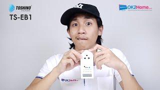 รีวิว Toshino TS-EB1 ปลั๊กไฟตั้งเวลา เปิด/ปิด อัตโนมัติ Video