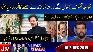 Ab Pata Chala With Usama Ghazi | Full Episode 10th December 2019 | BOL News