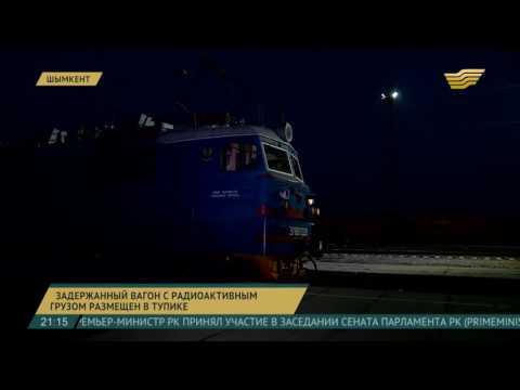 Радиоактивный груз обнаружили в пассажирском поезде в Шымкенте