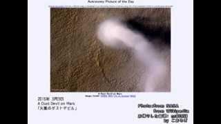 2015年 3月3日 「火星のダストデビル」-Astronomy Picture of the Day