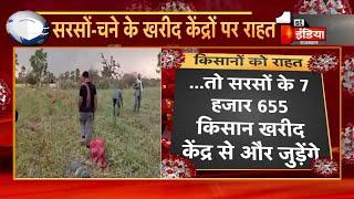 Good News: सरसों-चने के खरीद केंद्रों पर राहत... किसानों के लिए पंजीयन सीमा बढ़ाई