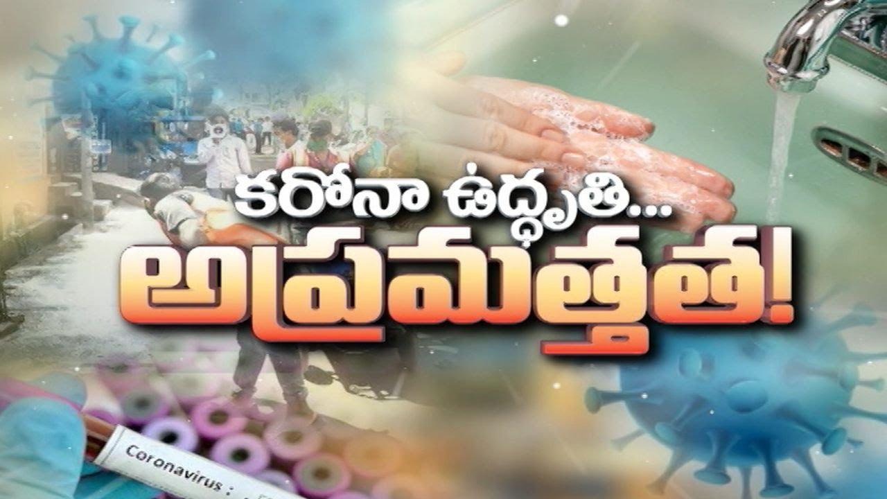 Pratidwani | 6th July 2020 | Full Episode | ETV Andhra Pradesh