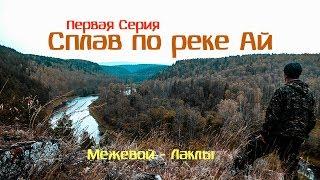 #1 Сплав по реке Ай. Начало похода. Кургазакская пещера. Смелые утки. Становище