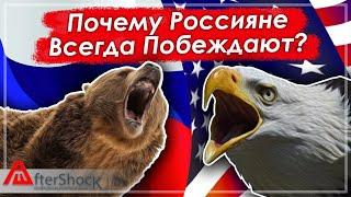 Почему Россияне Всегда Побеждают? Взгляд из Америки | Aftershock.news