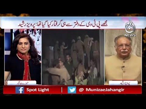 12 Oct 1999 | Exclusice Interview With Pervaiz Rasheed | Spot Light With Munizae Jahangir | Aaj News