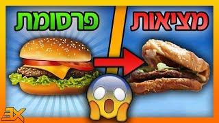 ניסוי | המבורגרים בפרסומת מול המציאות!! (מטורף)