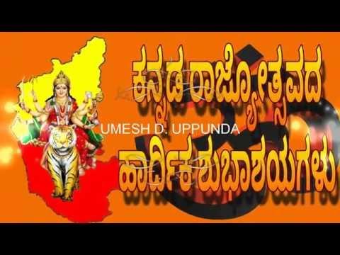 Hacchevu Kannadada Deepa