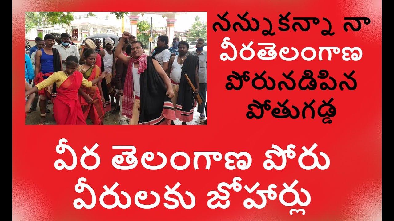 తెలంగాణ రైతాంగ సాయుధ పోరాటం | Telangana Armed Struggle| Praja Natyamanadali | Viplava Gurthulu