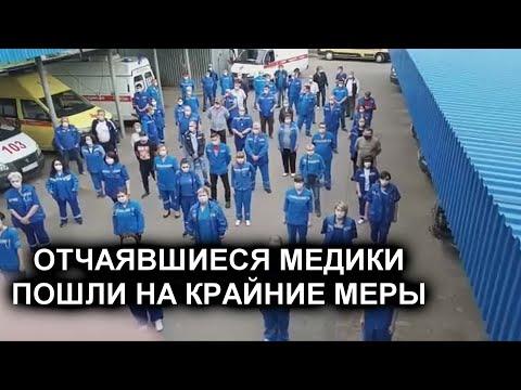 НИКТО! НИ РУБЛЯ, НИ КОПЕЙКИ! Угрозы Путина не помогли:  медработники пошли на крайние меры