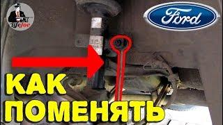 Как поменять заднюю стойку стабилизатора Форд Мондео 3