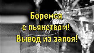 Боремся с пьянством Вывод из запоя Очень мощный ритуал Новое