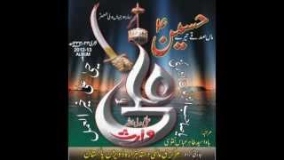 Maa Sadqe Tere Hussain (a.s) Title [ALBUM 01 1434] Markazi Matmi Dasta Hazara Division
