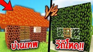 บ้านลาวาเทพ!! ปะทะ บ้านใบไม้สุดโหด!! ใครจะชนะ??? [Minecraft Troll]