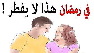 بالدليل اشياء يفعلها المتزوجون والمراهقون في نهار رمضان ولا تبطل الصيام Youtube