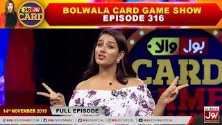 BOLWala Card Game Show   Mathira Show   14th November 2019   BOL Entertainment