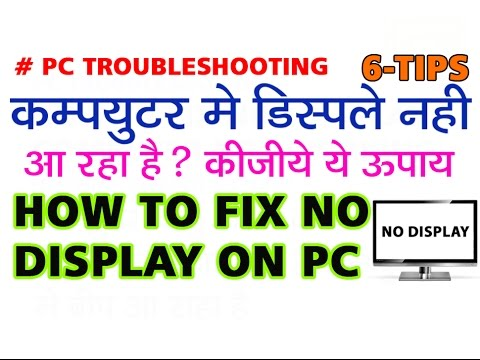 How to FIX NO Display or Display Error/FIX Computer No Display 6 Tips in Hindi | PC Troubleshooting