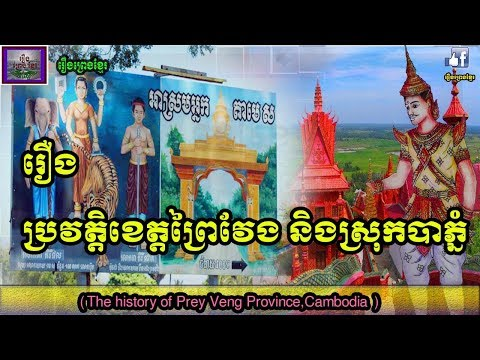 Adult Guide in Prey Veng