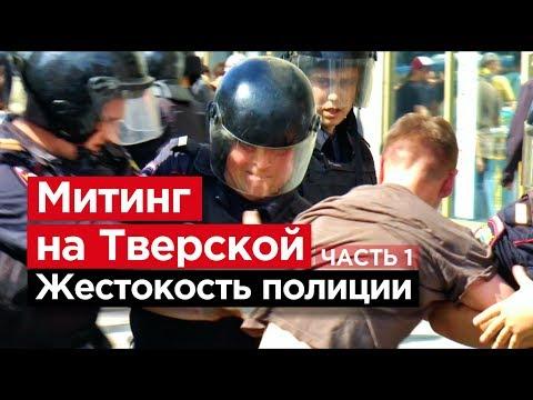 МИТИНГ НА ТВЕРСКОЙ. Жестокость полиции