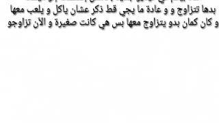 قريبا رح شوف أحفادي😍😁(زواج ميشكا و توتي) 😘