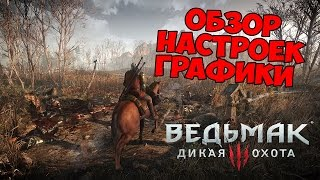 The Witcher 3: Wild Hunt - Обзор графический настроек [ГРАФИКА в Ведьмаке 3]