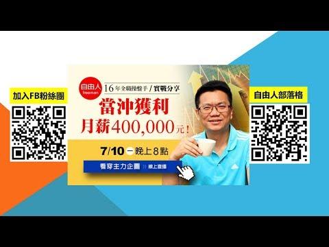 自由人freeman-李堯勳:年薪 300 萬操盤手,線上分享 如何看穿主力企圖 7/10 (一) 20:00
