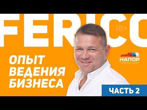 Бизнес в натяжных потолках   Автоматизация от Ferico   2 серия   НАПОР