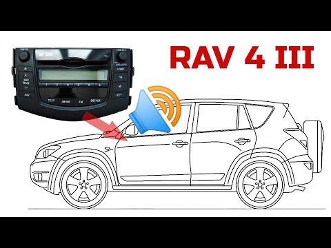 КАК снять магнитолу в ТОЙОТЕ RAV 4 III 2007