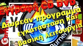 Δωρεάν πρόγραμμα για εγγραφή CD DVD CD CDBurnerXP εγκατάσταση και βασική λειτουργία