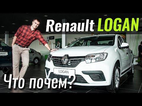 Renault Logan II поколение (рестайлинг) Седан