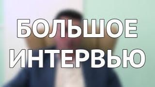 Большое Интервью: Дмитрий Садовенко
