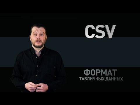 Как сделать формат csv