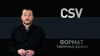 Формат CSV: как создать файл CSV или открыть CSV в Excel